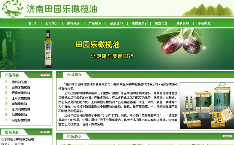 绿色风格企业网站模板