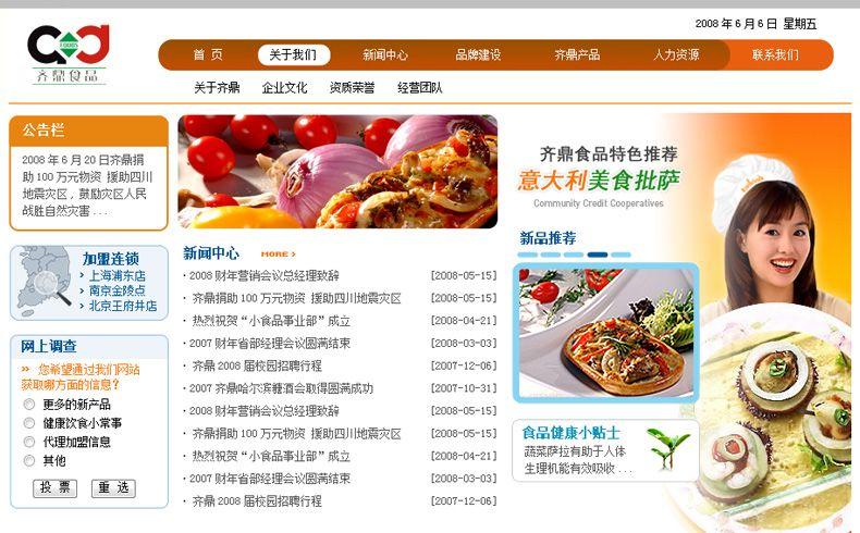 食品企业网站模板