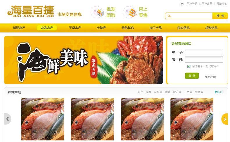 米乐官网app购物网站制作开发