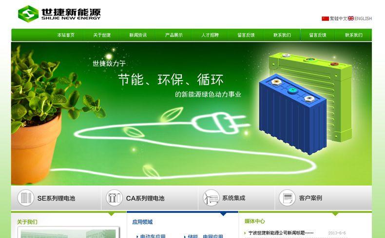 米乐官网app能源公司网站制作