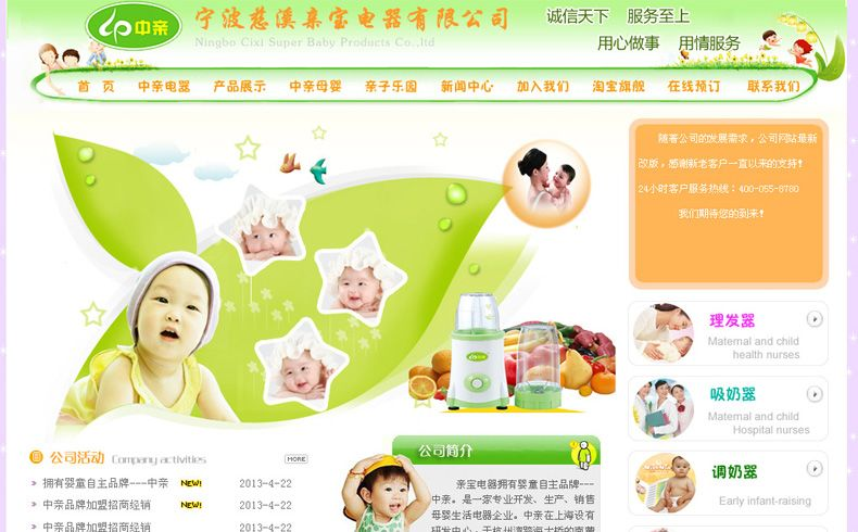 母婴用品网站建设