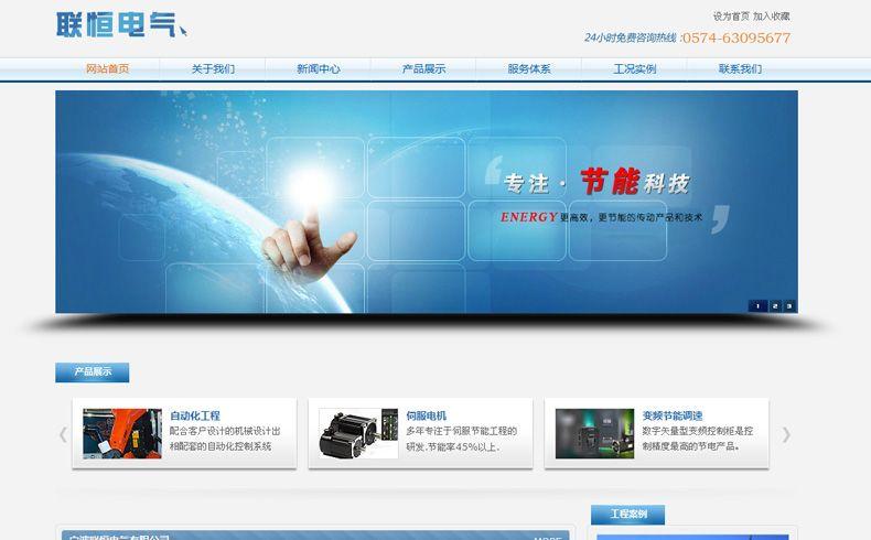 米乐官网app做网站公司案例