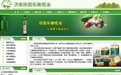 绿色企业网页模板005
