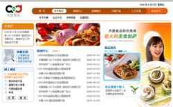 食品企业网站模板006